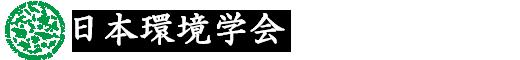 日本環境学会